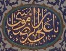 سؤال یک جن از امام رضا(ع)!