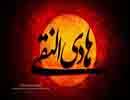 از امام دهم(ع) چه میدانید؟/ امامی که به ابوالحسن سوم مشهور بود