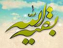 چرا نباید امام زمان(ع) را با نام «محمد» بخوانیم؟