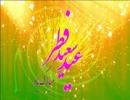 عید فطر را از دست ندهید !