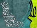 منظور از کامل شدن دین در روز غدیر