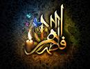ماجرای گفت و گوی حضرت زهرا (س) با عزرائیل