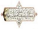 پنج آیه ی معجزه گر قرآنی