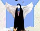 فلسفه حجاب زن به بیان قرآن