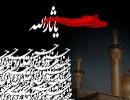 آیا امام حسین(ع) را شیعیان کشتند؟