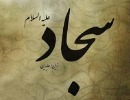 پنج نشان مؤمن واقعی از نگاه امام سجاد(ع)