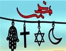 منجی در ادیان دیگر چه نام دارد؟