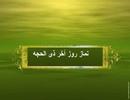 """کسی که این نماز را امروز بخواند ، ناله شیطان را درمی آورد """" آنچه در این سال علیه او رنج بردم، همه را خراب کرد"""""""