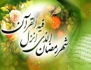 ماه رمضان و سیره پیامبر(ص)