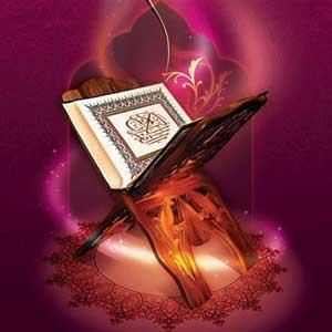 دانستنی هایی جالب از سوره های قرآن
