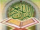 «إن شاء الله» گفتن کجای قرآن آمده؟
