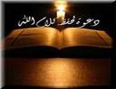 ۲۲شرط برای حفظ قرآن