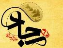 نسخه امام سجاد(ع) برای طلب رزق و روزی