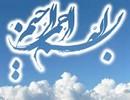 نکاتی جالب و حیرت انگیز در مورد بسم الله