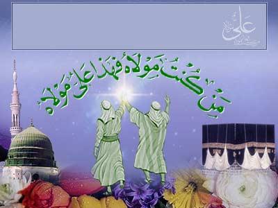 پیامک های مذهبی و جدید به مناسبت عید غدیر!!