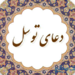 دعای توسل به چهارده معصوم دعایی برای استجابت سریع حوائج