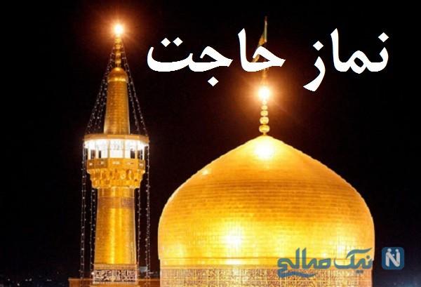 نماز حاجت از امام رضا نمازی ساده برای امری دشوار