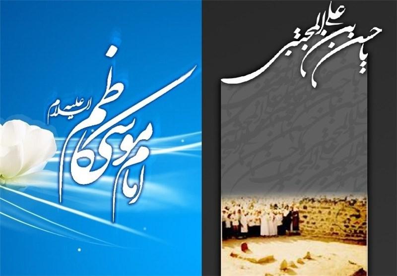 هفتم صفر ، روز ولادت امام موسی کاظم(ع) یا شهادت امام حسن مجتبی(ع)؟