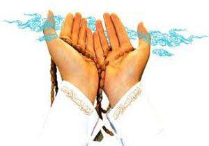 موقع دعا کردن