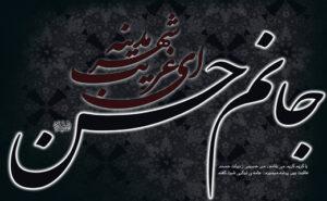 قتل امام حسن مجتبی