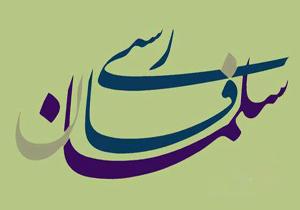 سلمان فارسی پسر آتش پرست اصفهانی که سربازی پیامبر(ص) شد!