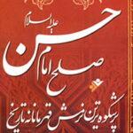 امام حسن (ع) با پذیرش صلح مانع نابودی اساس اسلام شدند