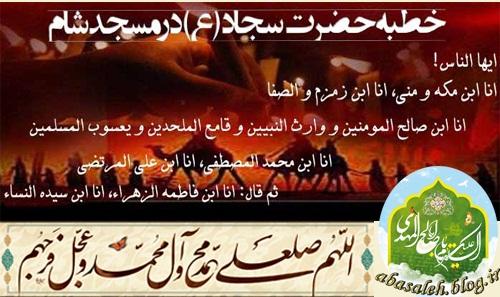 امام سجاد در مسجد شام چه فرمودند که ارکان حکومت یزید به لرزه درآمد +متن خطبه