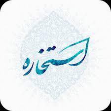 استخاره از نظر امام محمد باقر (ع) امامی از نسل امام حسین و امام حسن