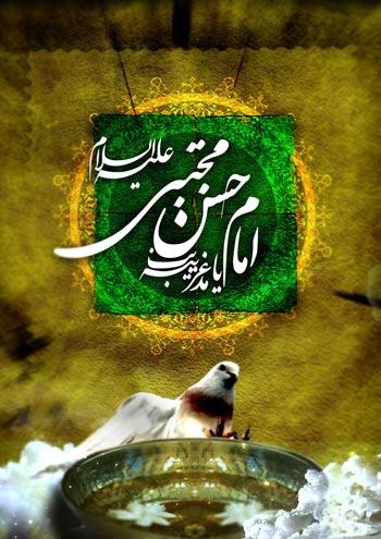 امام حسن مجتبی (ع) چطور به شهادت رسید و چرا جنازه اش تیرباران شد؟