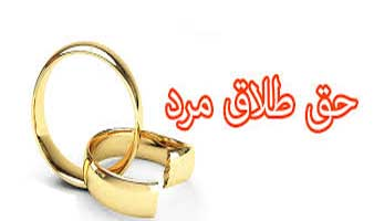 حق طلاق دادن چرا باید طبق آیات و روایات با مرد باشد؟