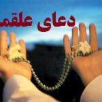 دعای علقمه ، دعایی که پس از زیارت عاشورا خوانده میشود