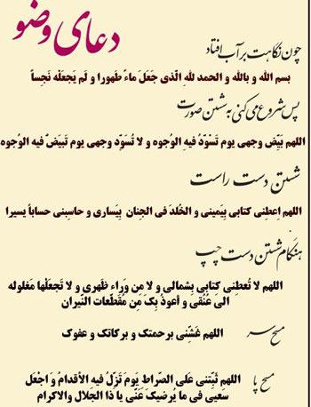 متن کامل دعای هنگام وضو گرفتن به همراه ترجمه فارسی