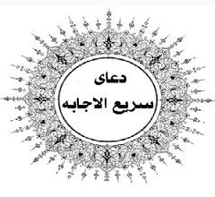 دعای سریع الاجابه به توصیه امام کاظم (ع) به همراه ترجمه آن