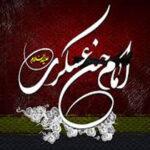 نمازی برای برآورده شدن حاجت از امام حسن عسکری(ع)