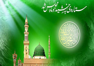 اعمال روز میلاد نبی اکرم (ص) روزه این روز ثواب روزه یک سال را دارد