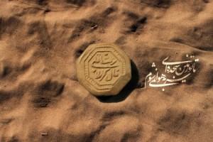 آداب و دعاهای موقع برداشتن تربت امام حسین (ع) از زمین کربلا یا موقع خوردن آن