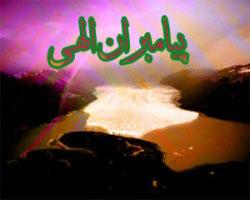 ثروتمندترین پیامبر الهی ، پیامبری که ۱۷ بار نامش در قرآن آمده است