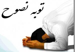 توبه نصوح | منظور از توبه نصوح که در قرآن آمده است ، چیست؟