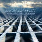 عوامل فشار قبر چیست؟ قبر و مسایل پیرامون آن همواره محل بحث بین مسلمانان بوده