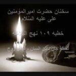 چگونگی جان دادن انسان در کلام حضرت علی (ع) در نهج البلاغه