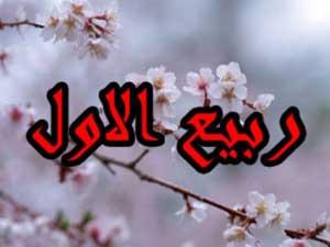 ازدواج در ربیع الاول و سفارشی که از سوی قرآن و اهل بیت شده