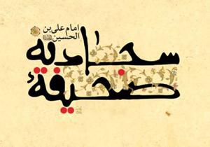 حقوق همسایگان به روایت امام سجاد