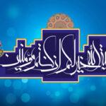 اعتقاد به مهدویت در غیر اسلام نیز وجود دارد؟