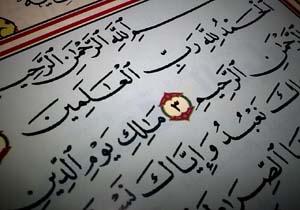 سوره حمد را چرا برای اموات میخوانیم؟