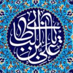 وصیت امام علی به مسلمانان چه بود؟
