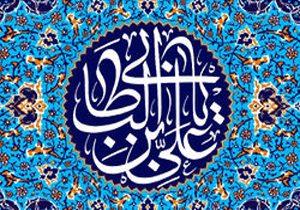 وصیت امام علی به مسلمانان