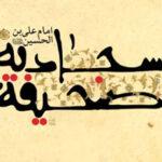 دعای امام سجاد در وقت پناه بردن به خدا