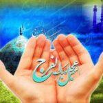 نماز استغاثه به امام زمان (عج) چیست؟
