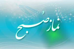 فضیلت و اهمیت نماز صبح