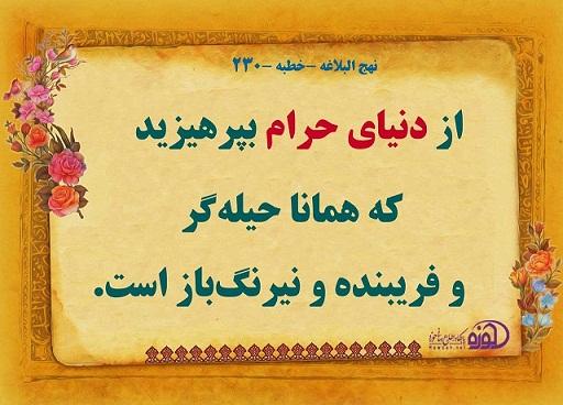 دنیای حرام | پرهیز از دنیای حرام طبق فرمایشات حضرت علی (ع)